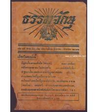 ธรรมจักษุ เล่ม35 ตอน11-12 ประจำเดือน สิงหาคม-กันยายน 2493
