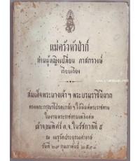 แม่ครัวหัวป่าก์ พิมพ์ในงานพระราชทานเพลิงศพ เจ้าจอมพิศว์ ในรัชกาลที่๕ -order244276-