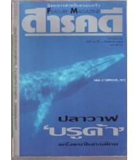 นิตยสารสารคดี ฉบับที่ 90 ปลาวาฬ , มอญอพยพ , ห้องไอซียูทารกแรกคลอด , ตรัง