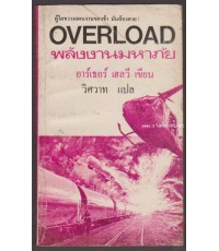 พลังงานมหาภัย (Overload)