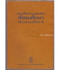 หนังสืออ่านเพิ่มเติมสังคมศึกษา ชั้นประถมปีที่๓-๔