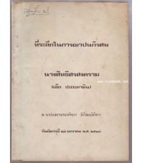 หนังสืออนุสรณ์ นางสิทธิสรสงคราม (เล็ก ปะถาคามิน)