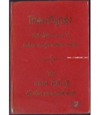 โคลงกวีลูกทุ่ง รัตนโกสินทร์200 ปี