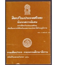 ศิลปในประเทศไทย นิทรรศการพิเศษแบบศิลปในประเทศไทยคัดเลือกจากพิพิธภัณฑสถานแห่งชาติส่วนภูมิภาค