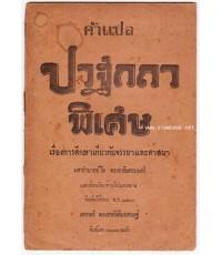 คำแปลปาฐกถาพิเศษ เรื่องการศึกษาเกี่ยวกับจรรยาและศาสนา