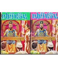เปาบุ้นจิ้น เทพเจ้าแห่งความยุติธรรม (2เล่มชุด)