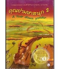 คุณย่ามหาสนุก2 (A Year Down Yonder)-The Newbery Medal in 2001-