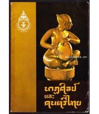นาฏศิลป์และดนตรีไทย