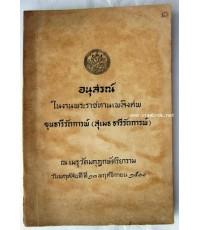ร่างแนวสอนจรรยา ของกระทรวงกลาโหม สมัยรัชกาลที่7 หนังสืออนุสรณ์ ขุนธารีรัถการพ์ (สุเมธ ธารีรัถการพ์)