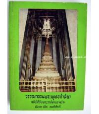 วรรณกรรมพระพุทธศาสนา ฉบับได้รับพระราชทานรางวัล เล่ม๒