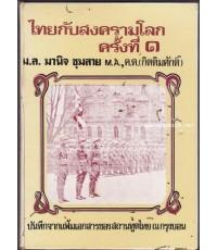 ไทยกับสงครามโลกครั้งที่1 บันทึกจากแฟ้มเอกสารของสถานทูตไทย ณ กรุงบอน