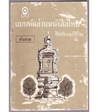 แบบหัดอ่านหนังสือไทย ชั้นประถมปีที่ 2