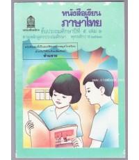 หนังสือเรียนภาษาไทยชั้นประถมศึกษาปีที่5 เล่ม1 (มานี-มานะ)