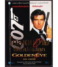เจมส์ บอนด์ 007 ตอน โกลเดนอายรหัสปล้นโลก (GoldenEye)