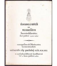ประมวลพระราชดำรัสและพระบรมราโชวาท ที่พระราชทานในโอกาสต่างๆพ.ศ.2498-2508 อนุสรณ์ นายจำนงราชกิจ