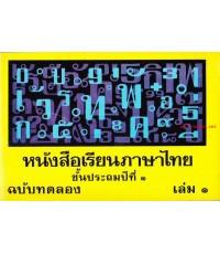 หนังสือเรียนภาษาไทยชั้นประถม ชุด มานี มานะ ฉบับทดลอง