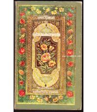 บทกวีนิพนธ์เรื่อง รหัสย์แห่งอาตมัน  (Asrar-e-Khudi)-order 245520-