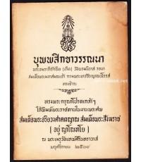 บุพพสิกขาวรรณนา พิมพ์พระราชทานในงานพระศพ สมเด็จพระอริยวงศาคตญาณ สมเด็จพระสังฆราช (อยู่ ญาโณทโย)