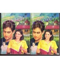 รักเดียวของเจนจิรา / เจน แอร์ ภาคภาษาไทย (2เล่มชุด)