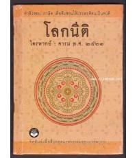 โลกนีติ ไตรพากย์:คารม พ.ศ.๒๔๖๑ (ประชุมโคลงโลกนิติ  *หนังสือดีร้อยเล่มที่คนไทยควรอ่าน* )