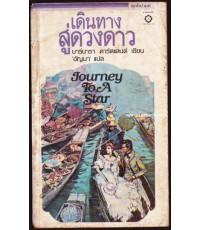 เดินทางสู่ดวงดาว (Journey to a Star)