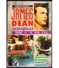 เจมส์ ดีน ผู้ชายเกินพิกัดเท่ (James Dean Remember of The Special Man)
