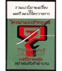 รวมนวนิยาย5เรื่อง ของพลตรีหลวงวิจิตรวาทการ ชุด3 ใครฆ่าพระเจ้ากรุงธน
