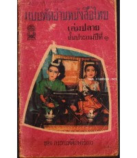 แบบหัดอ่านหนังสือไทยเล่มปลายชั้นประถมปีที่1