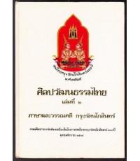 ศิลปวัฒนธรรมไทยเล่มที่ 2 ภาษาและวรรณคดี กรุงรัตนโกสินทร์