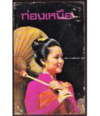 ท่องเหนือ หนังสือพิเศษสนับสนุนปีการท่องเที่ยวไทย