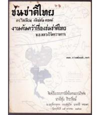 ชนชาติไทย และ งานค้นคว้าเรื่องชนชาติไทยภาคที่1 หนังสืออนุสรณ์นางยี่สุ่น ถิระวัฒน์