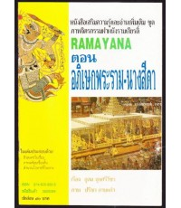 ภาพจิตรกรรมฝาผนังรามเกียรติ์ RAMAYANA ตอน อภิเษกพระราม-นางสีดา