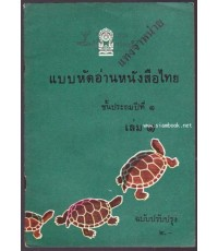 แบบหัดอ่านหนังสือไทยชั้นประถมปีที่1 เล่ม1-order 246370-