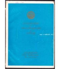บรรณานุกรมงานนิพนธ์ของ ศาสตราจารย์ พระยาอนุมานราชธน และ พระสารประเสริฐ (เสฐียรโกเศศ และ นาคะประทีป)