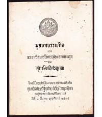 มูลบทบรรพกิจ และ สุภาษิตอิศรญาณ หนังสืออนุสรณ์ คุณหญิงประเสริฐศุภกิจ (จำเริญ ไกรฤกษ์)