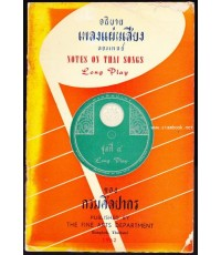อธิบายเพลงแผ่นเสียงลองเพลย์ชุดที่๔ (Note on Thai Songs Long Play)