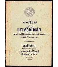 บทกวีนิพนธ์ของ พระศรีมโหสถ รัตนกวีในรัชสมัยสมเด็จพระนารายณ์มหาราช-order 246237-
