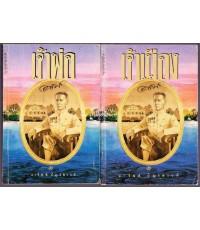 เจ้าพ่อ-เจ้าเมือง (2เล่มชุด) *หนังสือดี 100 ชื่อเรื่องที่เด็กและเยาวชนไทยควรอ่าน*