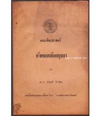 หนังสือประกอบการศึกษาวิชา อารยธรรมตะวันออก สังคมสมัยอยุธยา