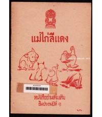 หนังสืออ่านเพิ่มเติมชั้นประถมปีที่๑ แม่ไก่สีแดง
