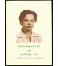 อัตชีวประวัติและบทประพันธ์ของ อาจาย์ภิญโญ ณ นคร พร้อมงานภาษาไทยของหลวงสำเร็จวรรณกิจ