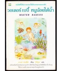 วอร์เตอร์เบบี้ หนูน้อยใต้น้ำ (Water Babies)