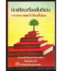 นักเขียนเรื่องสั้นดีเด่นวาระครบ100ปีเรื่องสั้นไทย