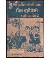 นิทานร้อยบรรทัดเล่ม3 เรื่องครูที่รักเด็ก ชั้นประถมปีที่ 4 *หนังสือดีร้อยเล่มที่เด็กและเยาวชนไทยควรอ่
