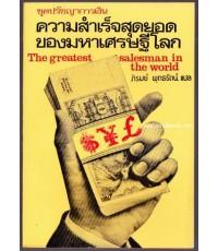ความสำเร็จสุดยอดของมหาเศรษฐีโลก (The Greatest Salesman in The World)