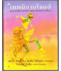 เทพนิยายโจนส์ เล่ม2 (Fairy Tales Fantatic Stories)