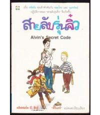 สายลับรุ่นจิ๋ว (Alvin\'s Secret Code)