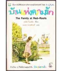 บ้านแห่งความรัก (The Family at Red-Roofs)