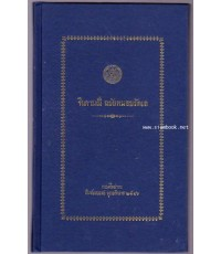 จินดามณี ฉบับหมอบรัดเล (หนังสือประถม ก กา แจกลูกอักษร แลจินดามุนีกับประถมมาลา แล ปทานุกรม)