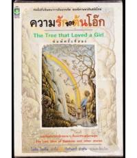 ความรักของต้นโอ๊ก (THE TREE THAT LOVED A GIRL) -order 247678-
